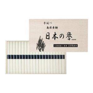 【同梱代引き不可】 手延べ島原素麺 日本の誉 JV-30