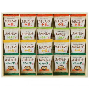 【同梱代引き不可】 フリーズドライ お味噌汁・スープ詰め合わせ AT-EO
