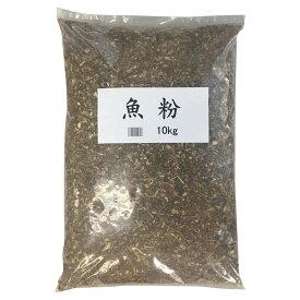 【同梱・代引き不可】 魚粉 10kg×2袋セット
