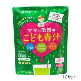【同梱・代引き不可】 つぼ市製茶本舗 ママの愛情 こども青汁 45g(3g×15本) 12セット