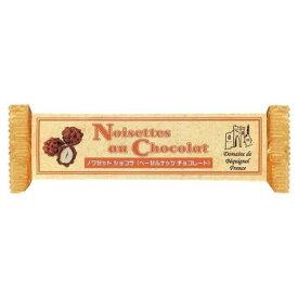 【同梱代引き不可】 ベキニョール ノワゼット ショコラ(ヘーゼルナッツ・チョコレート) 20g 25個セット K2-15