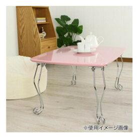 【同梱代引き不可】 折畳猫脚テーブル ベビーピンク MK-4017BPI