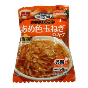 【同梱・代引き不可】 アスザックフーズ スープ生活 あめ色玉ねぎのスープ 個食 6.6g×60袋セット