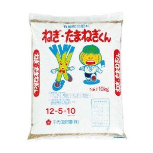 【同梱・代引き不可】 千代田肥糧 ねぎ・たまねぎくん(12-5-10) 10kg 220700