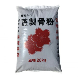 【同梱・代引き不可】 千代田肥糧 種粕入り蒸製骨粉(3-21-0) 20kg 224012