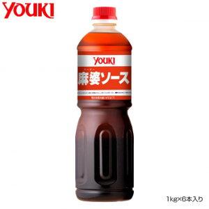 YOUKI ユウキ食品 麻婆ソース 1kg×6本入り 210124