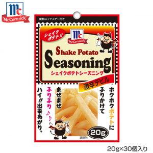 YOUKI ユウキ食品 MC ポテトシーズニング 激辛デビル 20g×30個入り 123710