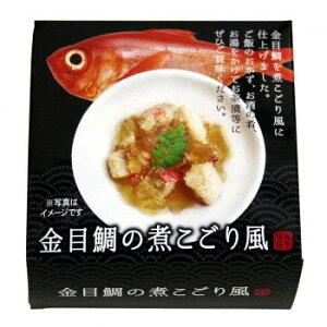 北都 金目鯛の煮こごり風 缶詰 70g 10箱セット