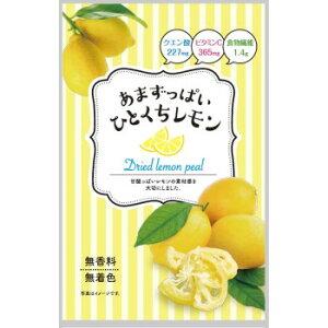 【同梱・代引き不可】 甘酸っぱいレモンの素材感を大切にしました甘酸っぱいレモンの素材感を大切にしました