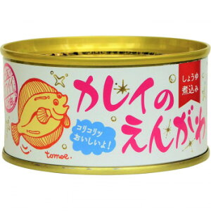 【同梱・代引き不可】 カレイのえんがわ!コリコリッでおいしいよ!カレイのえんがわ!コリコリッでおいしいよ!
