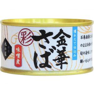 【同梱・代引き不可】 石巻魚市場に水揚げされた旬の新鮮な中型の金華さばを使用石巻魚市場に水揚げされた旬の新鮮な中型の金華さばを使用