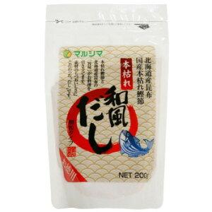 【同梱・代引き不可】 マルシマ 本枯れ和風だし 顆粒タイプ お徳用 200g×2袋 2008