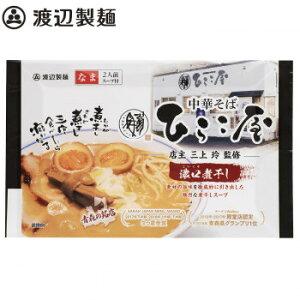 【同梱・代引き不可】ひらこ屋お土産ラーメン2食(ピロータイプ) 12個 5030