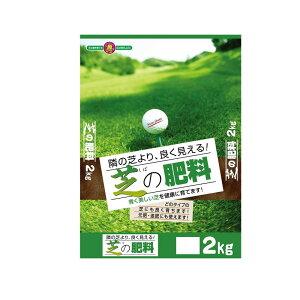【同梱・代引き不可】 SUNBELLEX(サンベルックス) 芝の肥料 2kg×5袋
