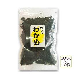 【同梱・代引き不可】日高食品 韓国産カットわかめ 200g×10袋