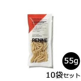 【同梱・代引き不可】乾燥しらたきパスタ ZENPASTA PENNE 55g×10袋セット