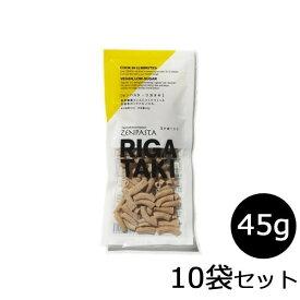【同梱・代引き不可】乾燥しらたきパスタ ZENPASTA RIGATAKI 45g×10袋セット