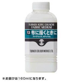 ターナー色彩 ファブリック メディウム 160ml AG160813