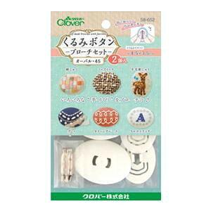 くるみボタン・ブローチセット オーバル45・2個入 58-652