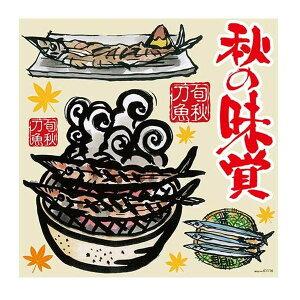 デコレーションシール さんま(1) 秋の味覚 61116