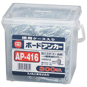 ボードアンカーお徳用 マーベル AP-416 【300本セット】