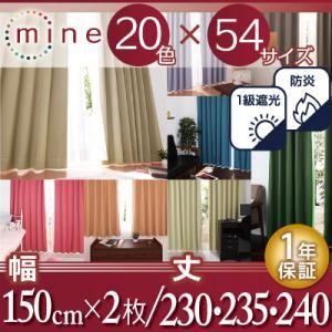 遮光カーテン【MINE】モスグリーン 幅150cm×2枚/丈230cm 20色×54サイズから選べる防炎・1級遮光カーテン【MINE】マイン【代引不可】