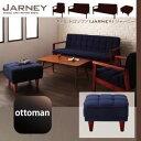 【単品】足置き(オットマン) 木肘レトロソファ【JARNEY】ジャーニー オットマン
