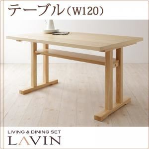 【単品】ダイニングテーブル 幅120cm【LAVIN】北欧デザインリビングダイニング【LAVIN】ラバン 棚付きテーブル