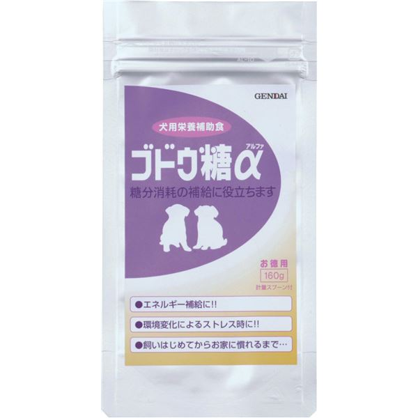 現代製薬 ブドウ糖α(お徳用) 160g 0-0794【ペット用品】