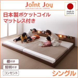 連結ベッド シングル【JointJoy】【日本製ポケットコイルマットレス付き】ホワイト 親子で寝られる棚・照明付き連結ベッド【JointJoy】ジョイント・ジョイ【代引不可】