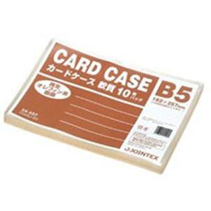 (まとめ)ジョインテックス 再生カードケース軟質B5*10枚 D068J-B5【×3セット】