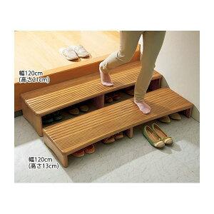 滑りにくい高さが選べる玄関台(踏み台) 【4: 幅120cm/高さ13cm】 木製(天然木) アジャスター付き