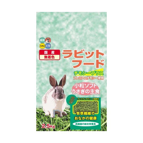 ハイペット ラビットフード チモシープラス 2.5kg 【ペット用品】