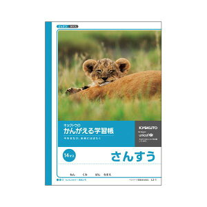 (業務用セット) キョクトウ・アソシエイツ 学習ノート かんがえるノート L2-1 1冊入 【×10セット】