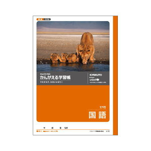 (業務用セット) キョクトウ・アソシエイツ 学習ノート かんがえるノート L12 1冊入 【×10セット】