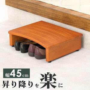 玄関踏み台(ステップ/玄関台) 幅45cm 木製 アジャスター付き 【代引不可】
