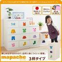 チェスト【mapache】女の子向け 3杯タイプ 小さいうちからお片付けの習慣が身に付く知育チェスト【mapache】マパーチ…