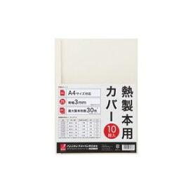 (業務用30セット) アコ・ブランズ 製本カバーA4 3mmアイボリー 10冊 TCW03A4R