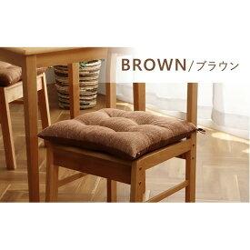 クッション 椅子用 シート 無地 シンプル 『モカ』 ブラウン 約43×43cm 2枚組
