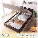 収納ベッド シングル【Primum】【ボンネルコイルマットレス付き】ダークブラウン ガス圧式跳ね上げ収納ベッド【Primum】プリーム【代引不可】