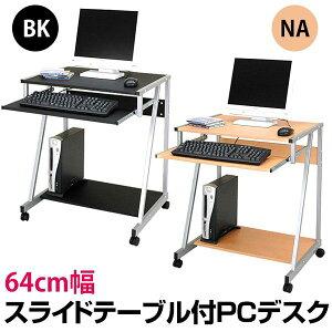 PCデスク/パソコンデスク 【幅64cm】 ブラック(黒) スチールパイプ脚 スライドテーブル/キャスター付き【代引不可】