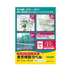 (まとめ) マクセル カラー・モノクロレーザープリンター対応 全天候型ラベル A4 フリーカット 透明フィルム CL71777-10A 1冊(10シート) 【×3セット】