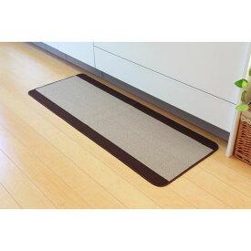 キッチンマット 洗える 無地 『ピレーネ』 ベージュ 約44×240cm (厚み約7mm)滑りにくい加工