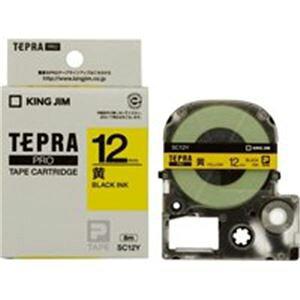 (業務用2セット) キングジム テプラ PROテープ/ラベルライター用テープ 【幅:12mm】 20個入り SC12Y-20 イエロー(黄) 【×2セット】