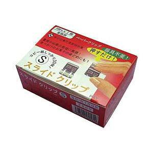 (まとめ) トーキンコーポレーション スライドクリップ 業務用 S 1箱(100個) 【×2セット】