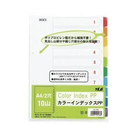 (まとめ) テージー カラーインデックスPP A4判タテ型(2穴) IN-1410 1組入 【×5セット】