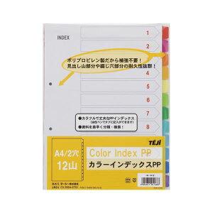 (まとめ) テージー カラーインデックスPP A4判タテ型(2穴) IN-1412 1組入 【×5セット】