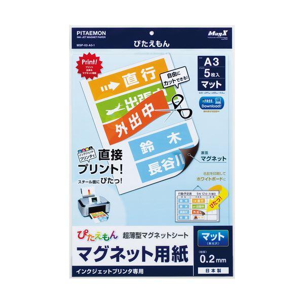 (まとめ) マグエックス ぴたえもん インクジェットプリンター専用マグネットシート A3 MSP-02-A3-1 1パック(5枚) 【×3セット】