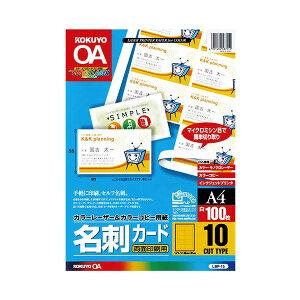 コクヨ カラーレーザー&カラーコピー用名刺カード(両面印刷用)(共用タイプ)A4 10面 マイクロミシン目入 LBP-151冊(100シート)