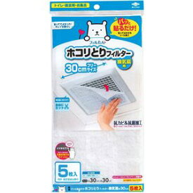 【60個セット】 パッと貼るだけ ホコリとりフィルター 換気扇用 30cm (5枚入)